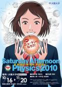 SAP2010 ポスター