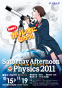 SAP2011 ポスター