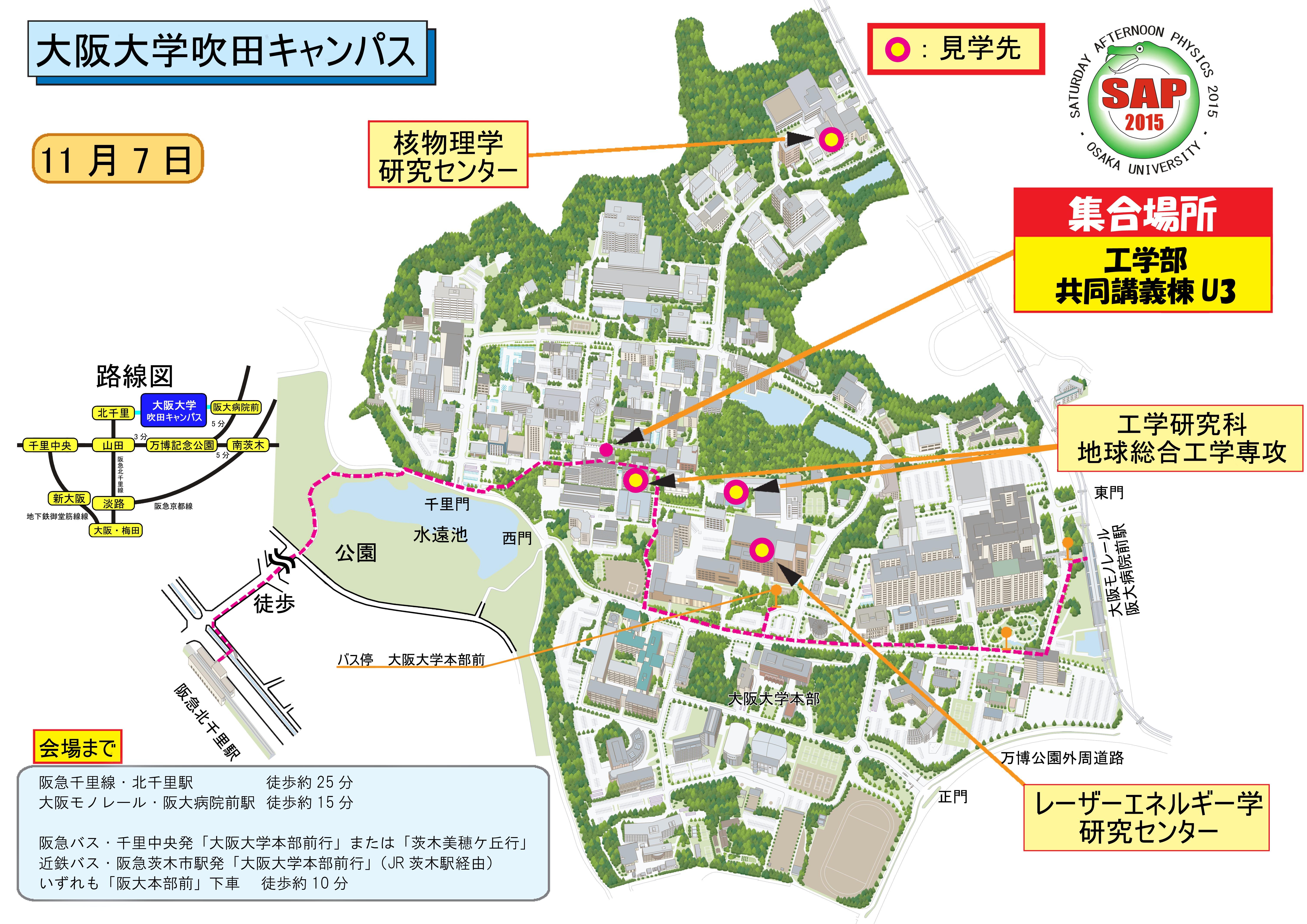 吹田キャンパスのアクセス