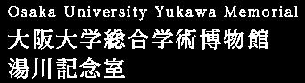 Yukawa Mind 大阪大学総合学術博物館 湯川記念室